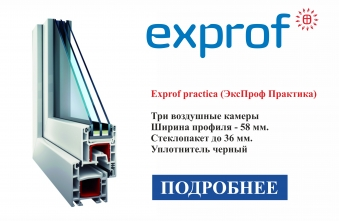 Exprof practica (ЭксПроф Практика)