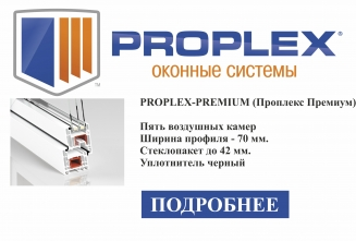 PROPLEX-PREMIUM (Проплекс Премиум)