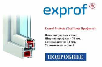 Exprof Profecta (ЭксПроф Профекта)