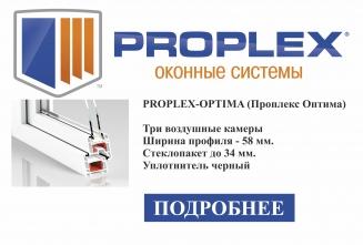 PROPLEX-OPTIMA (Проплекс Оптима)