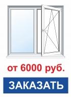 заказать двухстворчатое окно